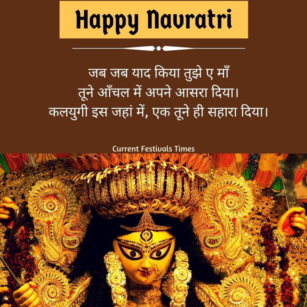 navratri best wishes hindi