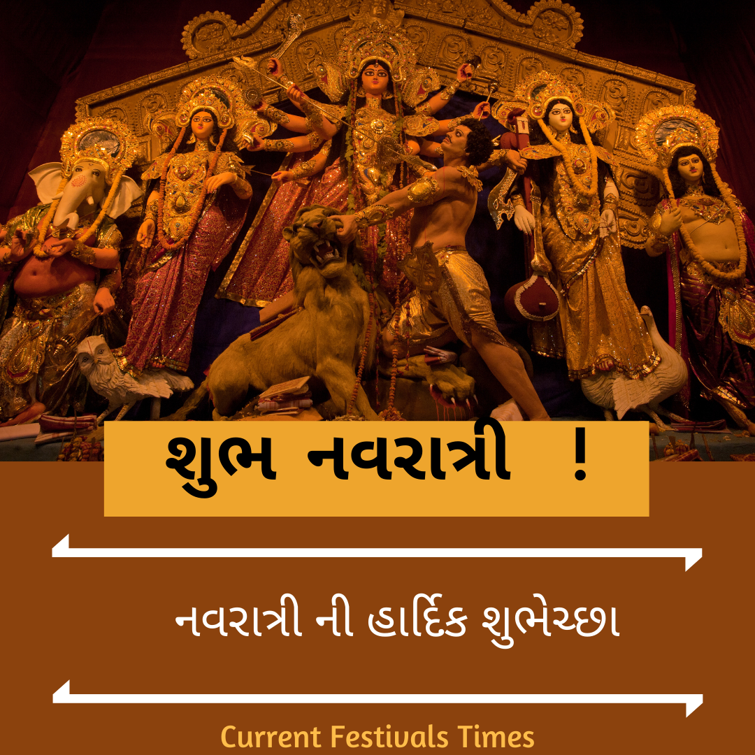 navratri best wishes in gujarati