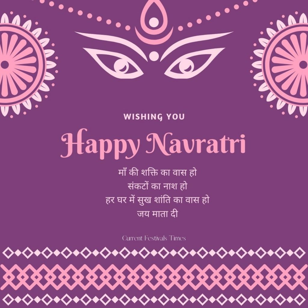 navratri quotes hindi