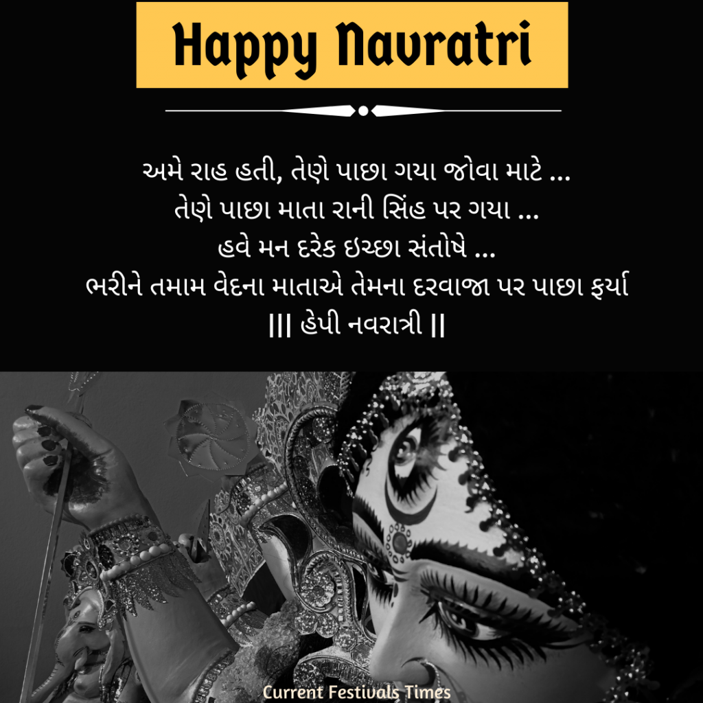 navratri quotes in gujarati 2020
