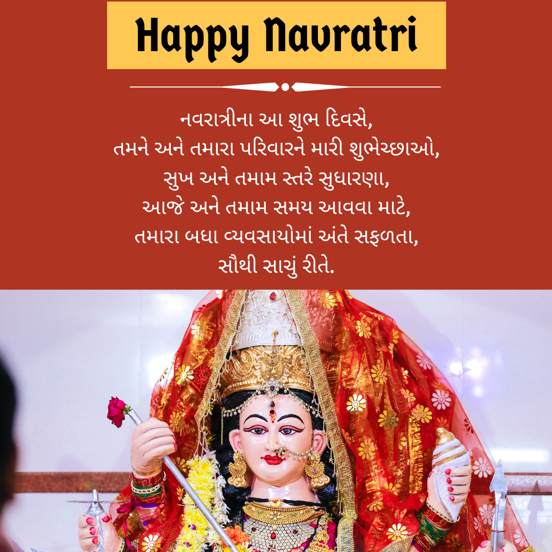 navratri quotes in gujarati font
