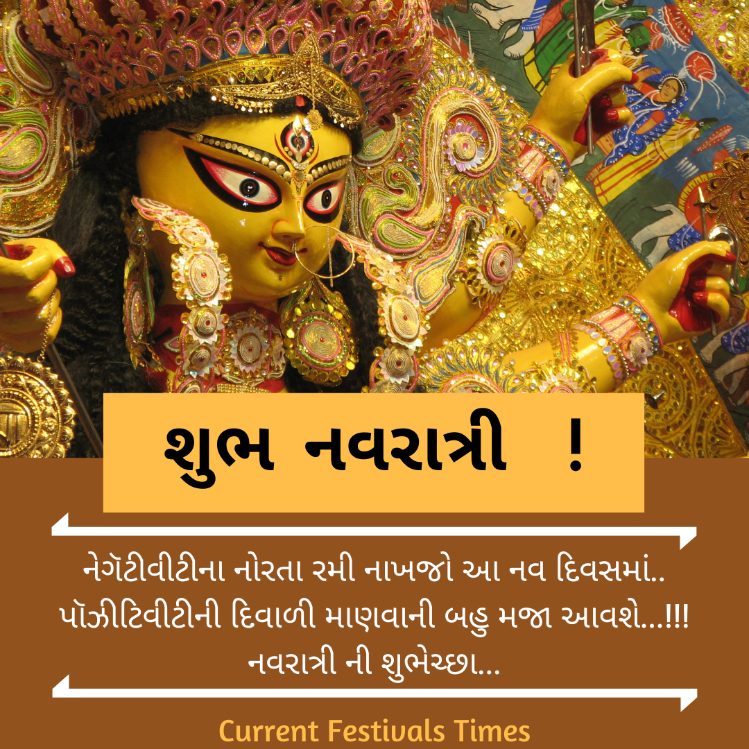 navratri quotes in gujarati