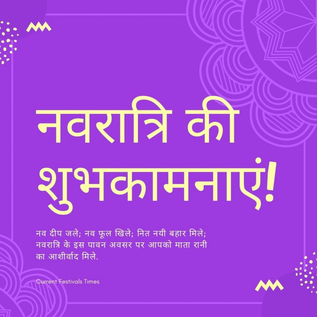 navratri quotes in hindi font