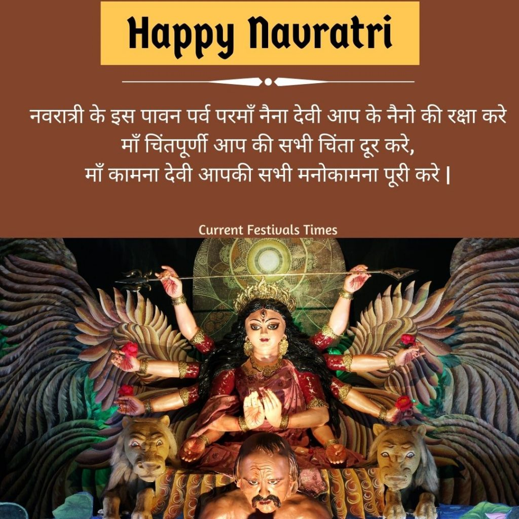 navratri special status hindi