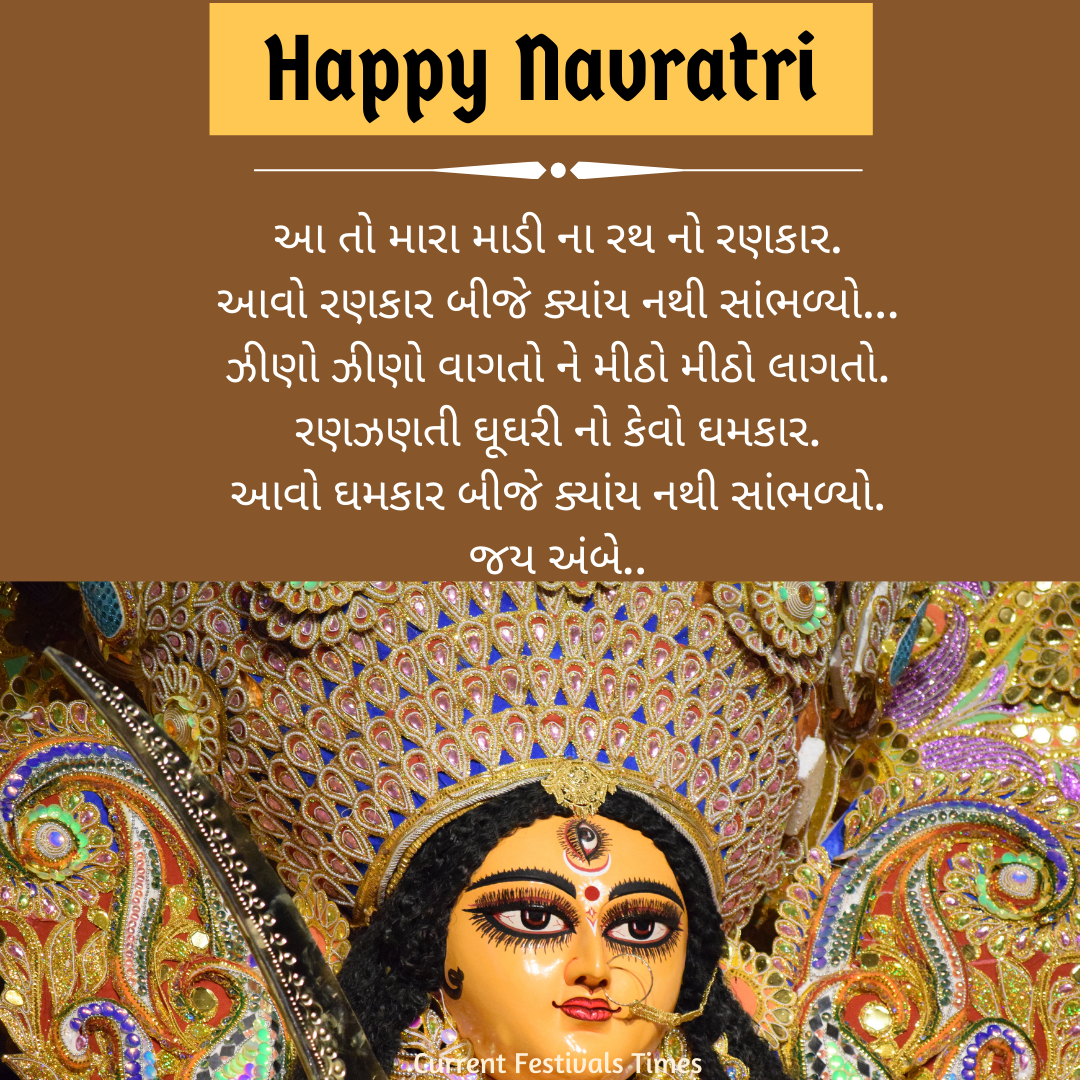 navratri status for whatsapp in gujarati