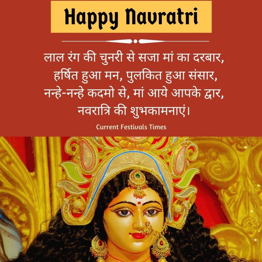 navratri status hindi
