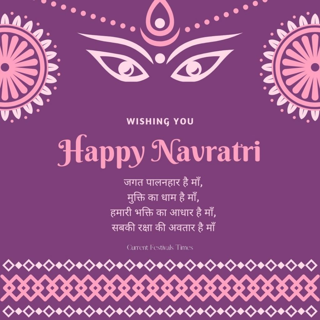 navratri status hindi image