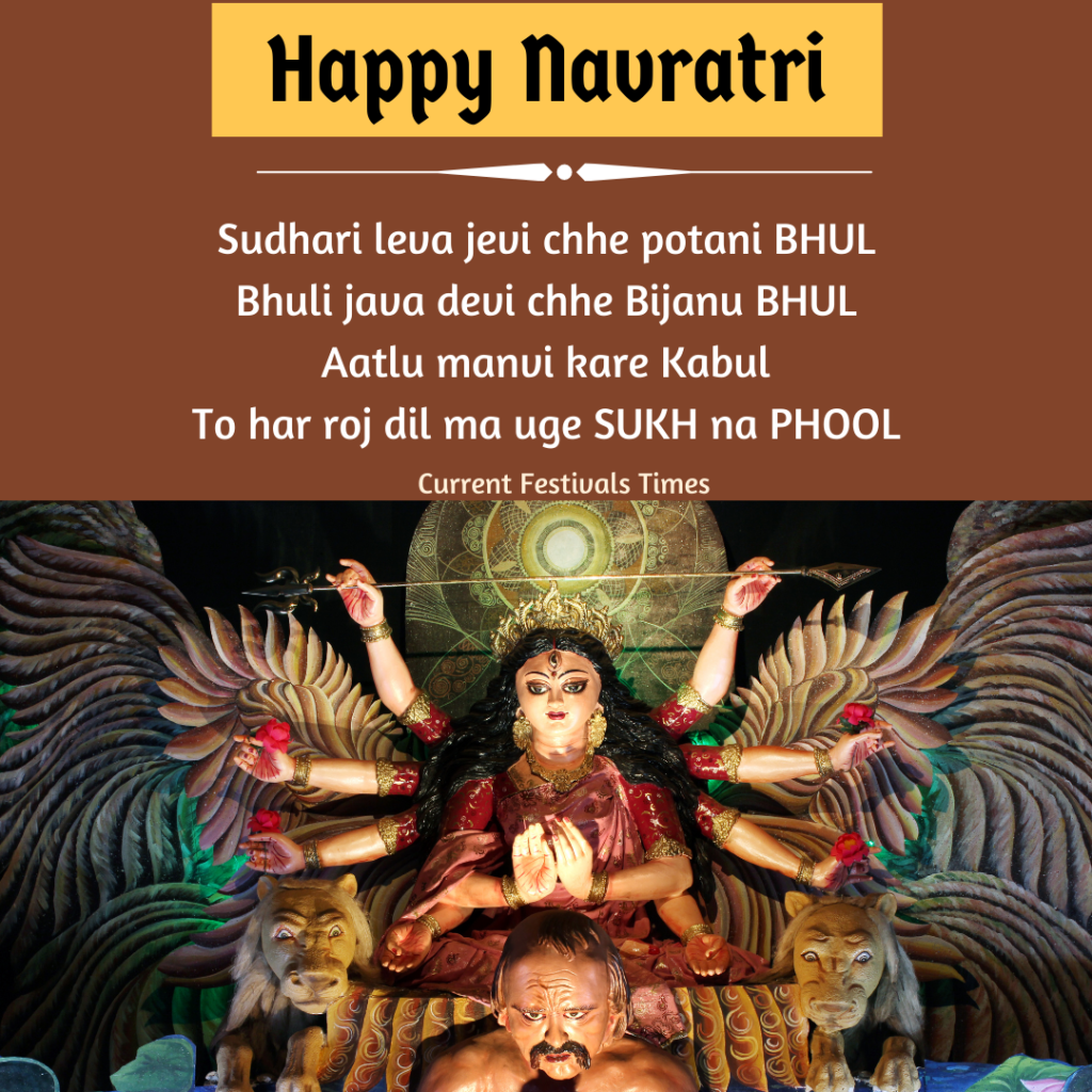 navratri whatsapp status in gujarati