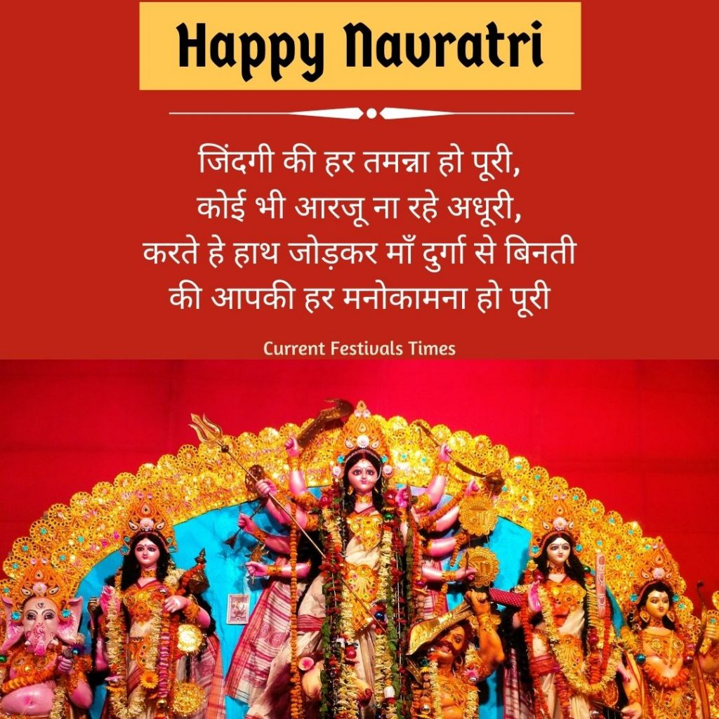 navratri wishes greetings in hindi