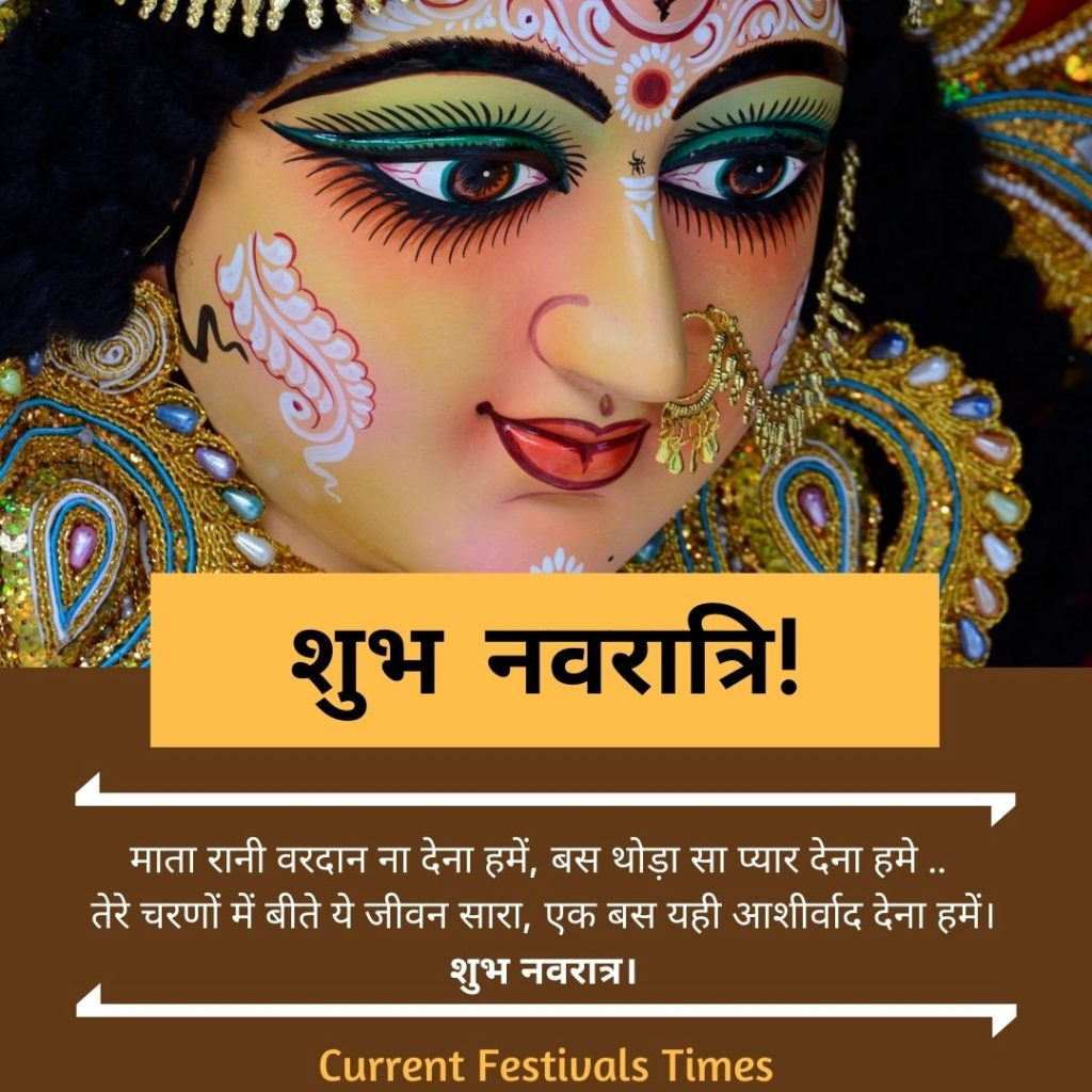 navratri wishes hindi download