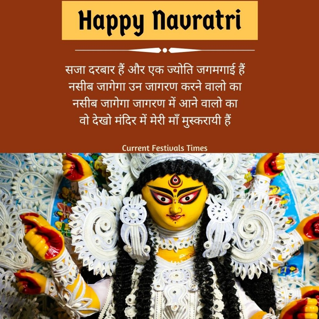 navratri wishes hindi quotes