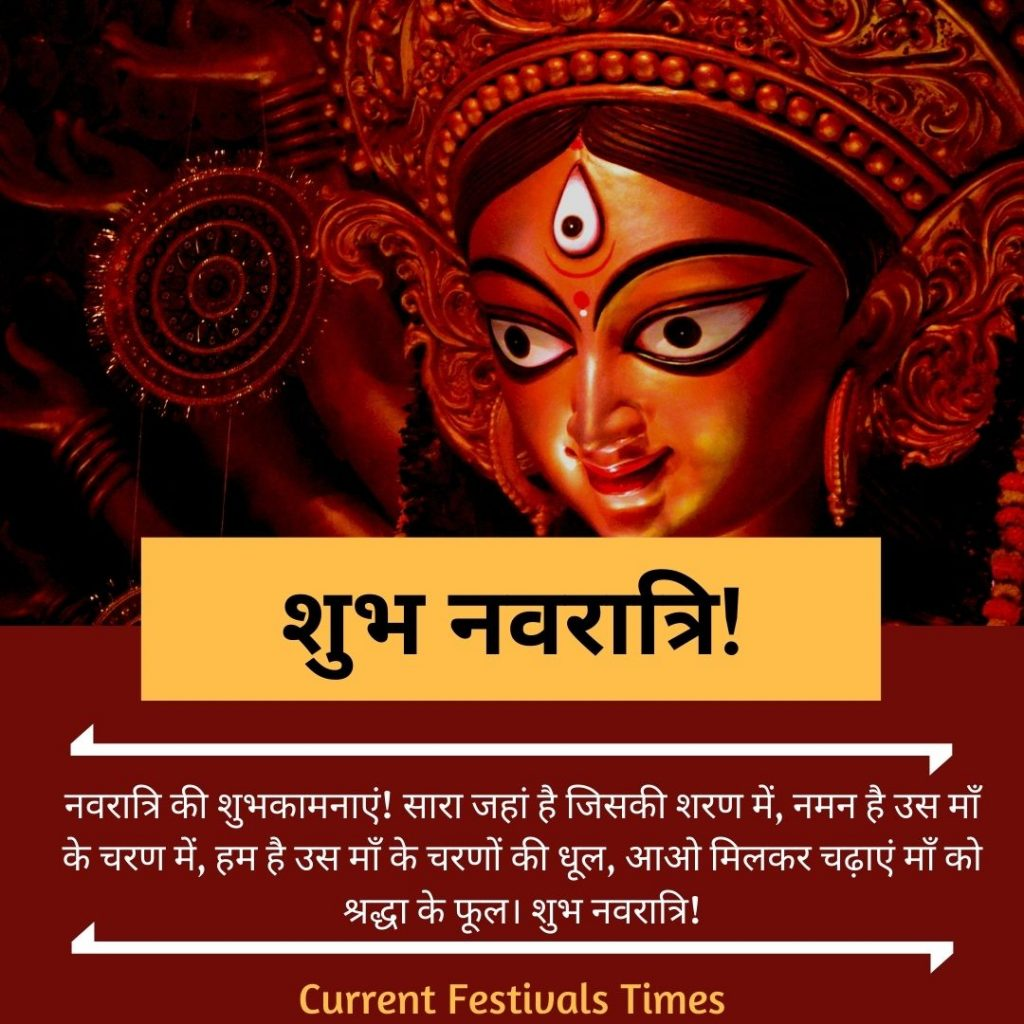 navratri wishes hindi quotes 2020