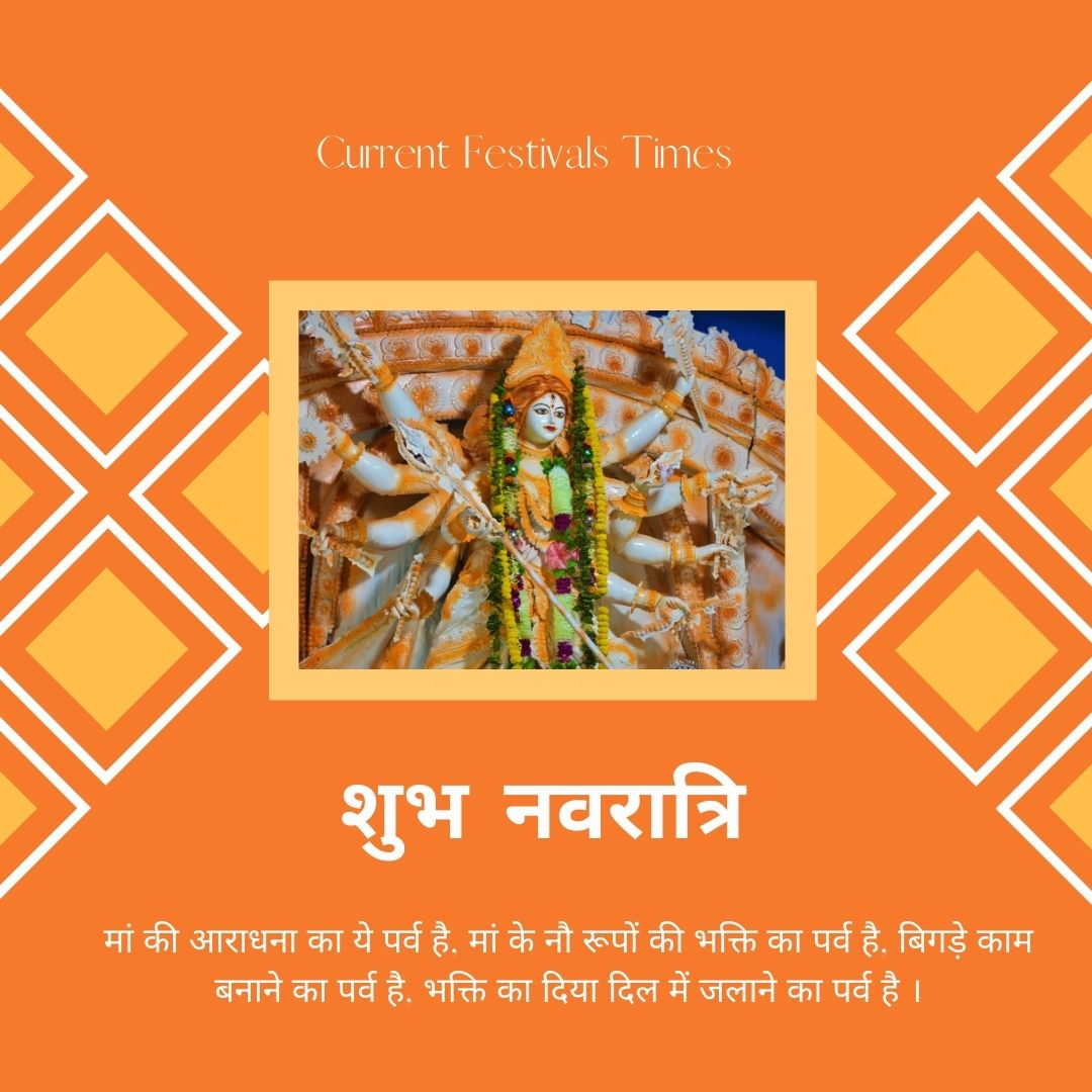 navratri wishes images in hindi