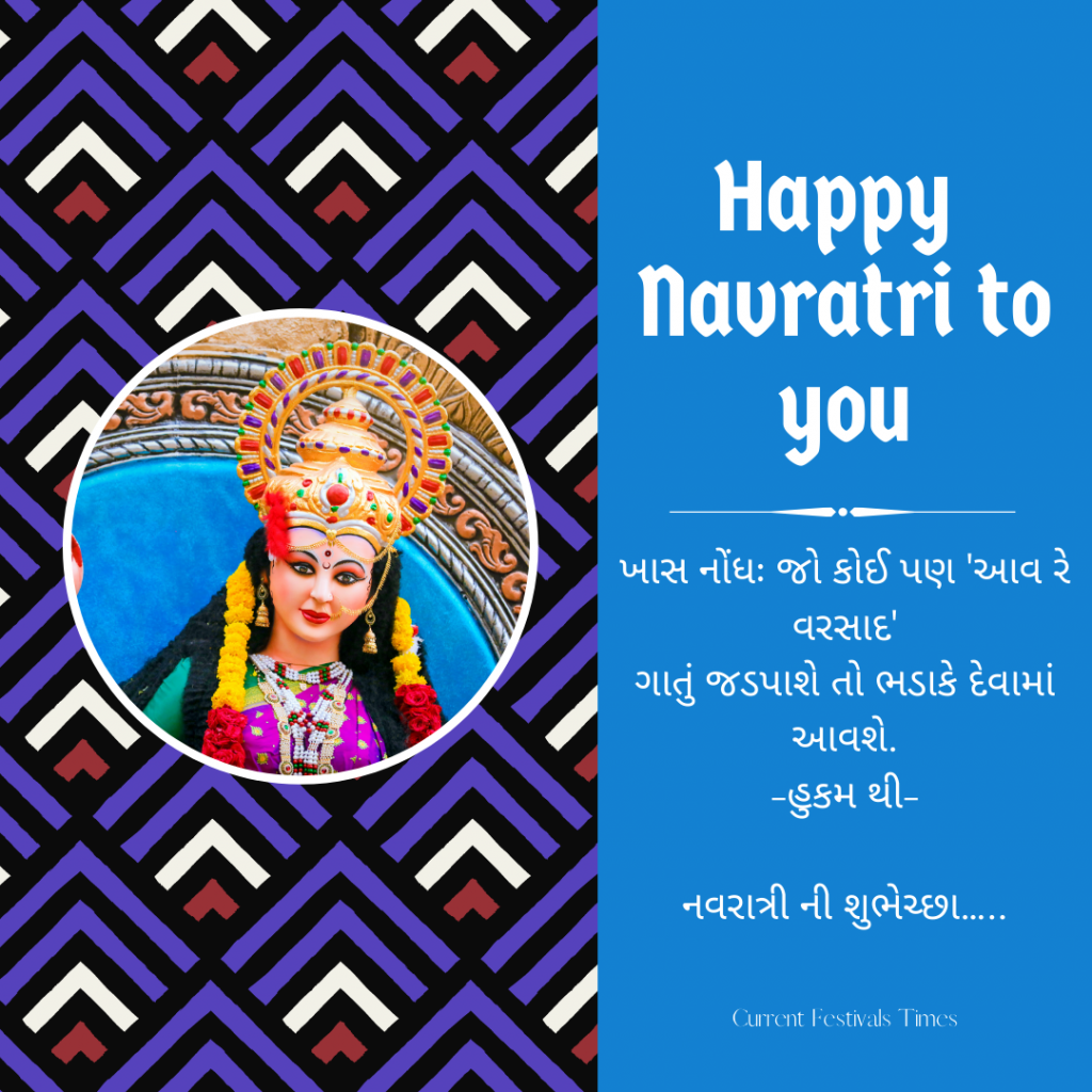 navratri wishes in gujarati 2020