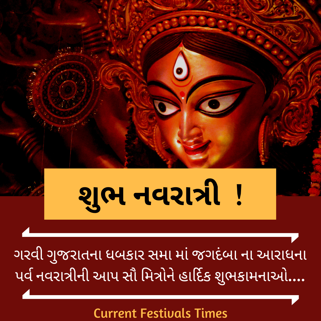 navratri wishes in gujarati font