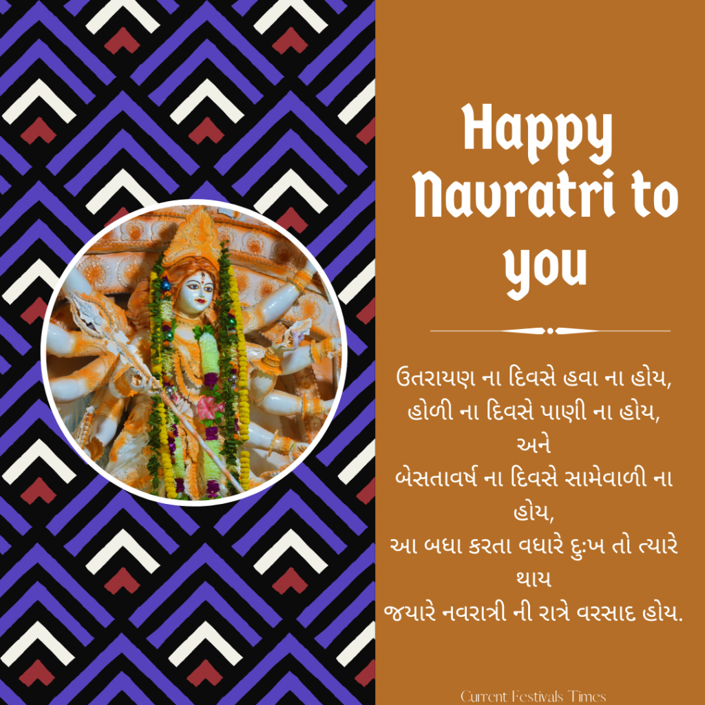 navratri wishes in gujarati language