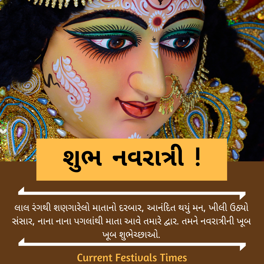navratri wishes in gujarati with images