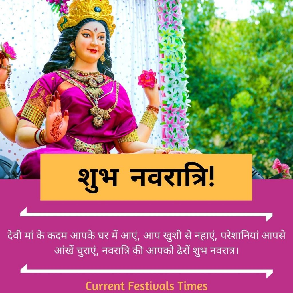 navratri wishes in hindi 2020