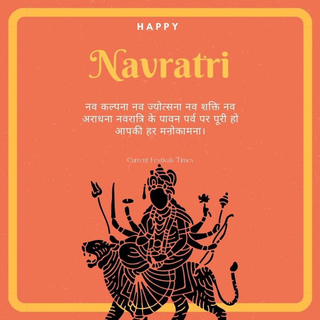 navratri wishes in hindi hd