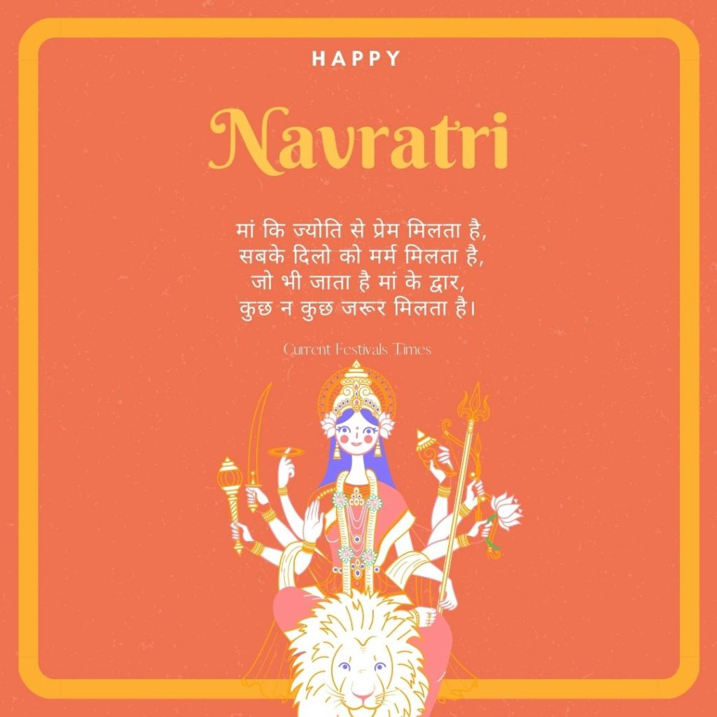 navratri wishes in hindi status