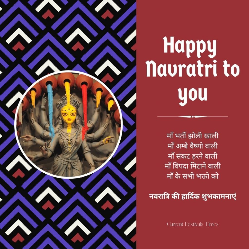 navratri wishes in hindi text