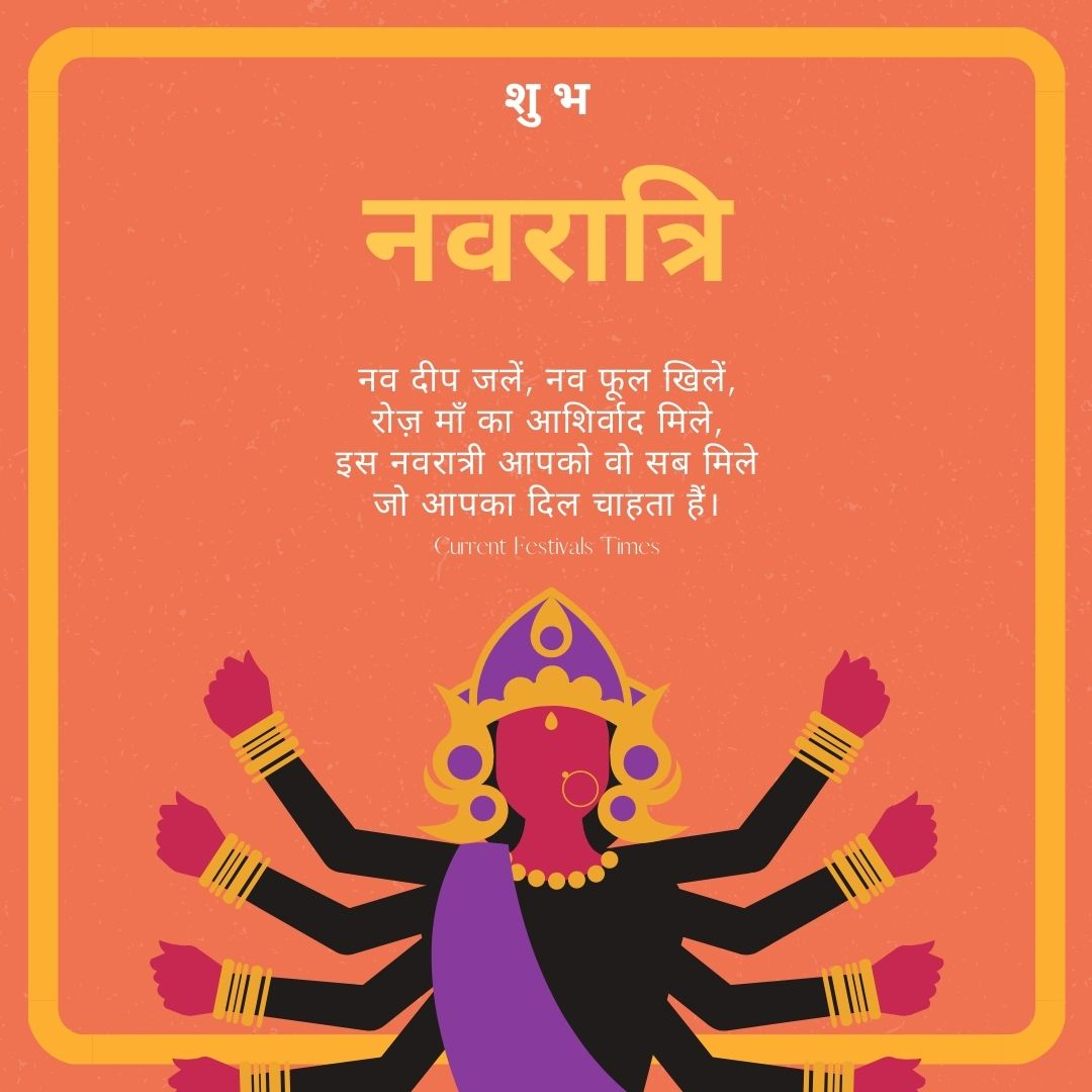 navratri wishes in hindi with images download