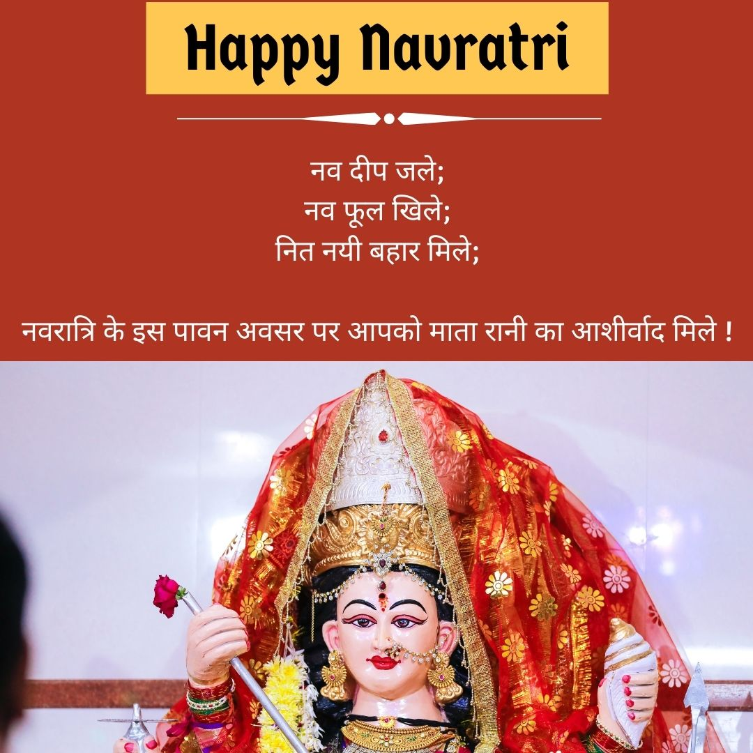 navratri wishes in hindi with images hd