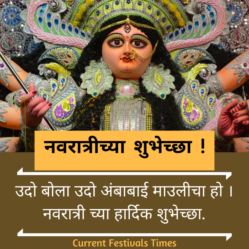 navratri wishes in marathi with images