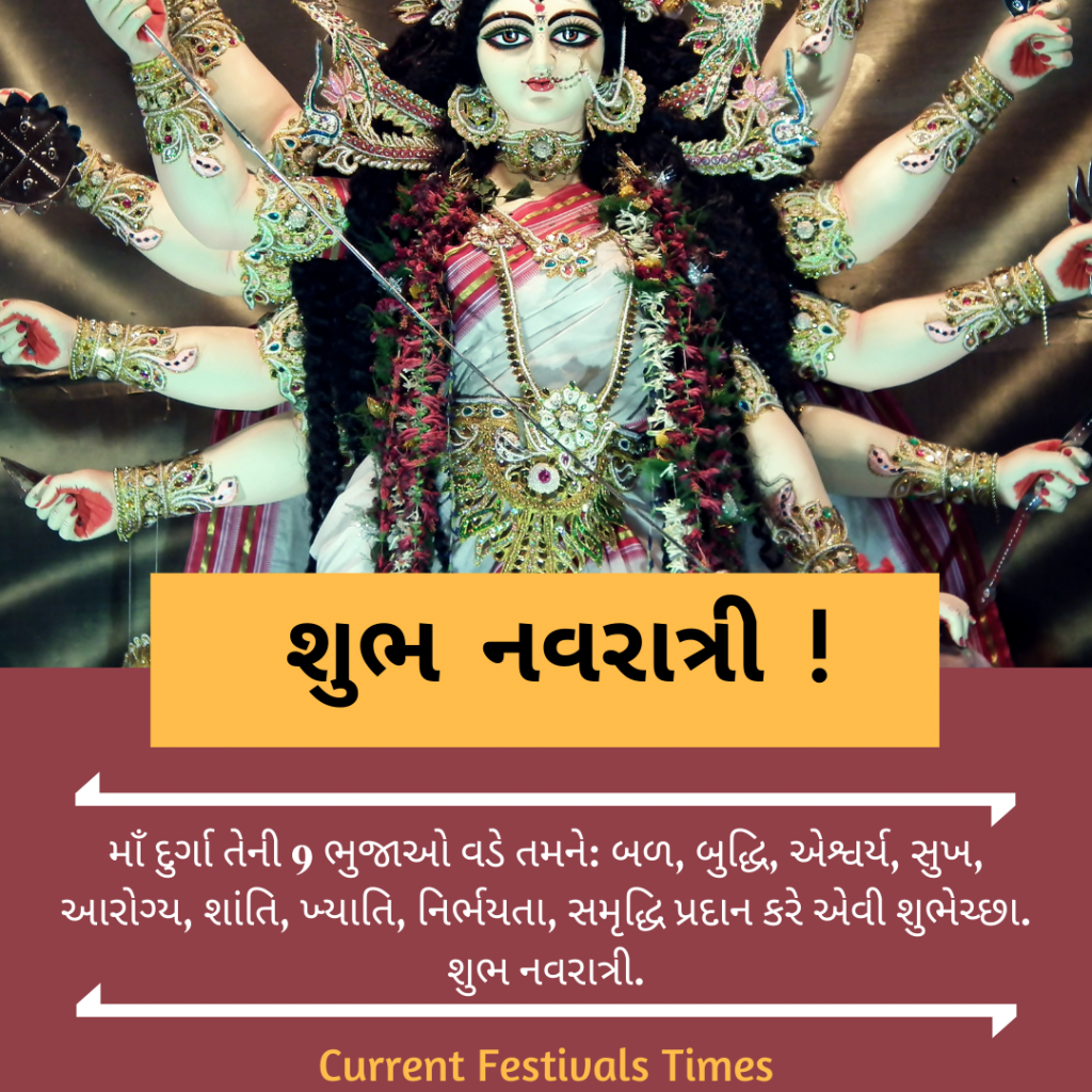 navratri wishes sms in gujarati