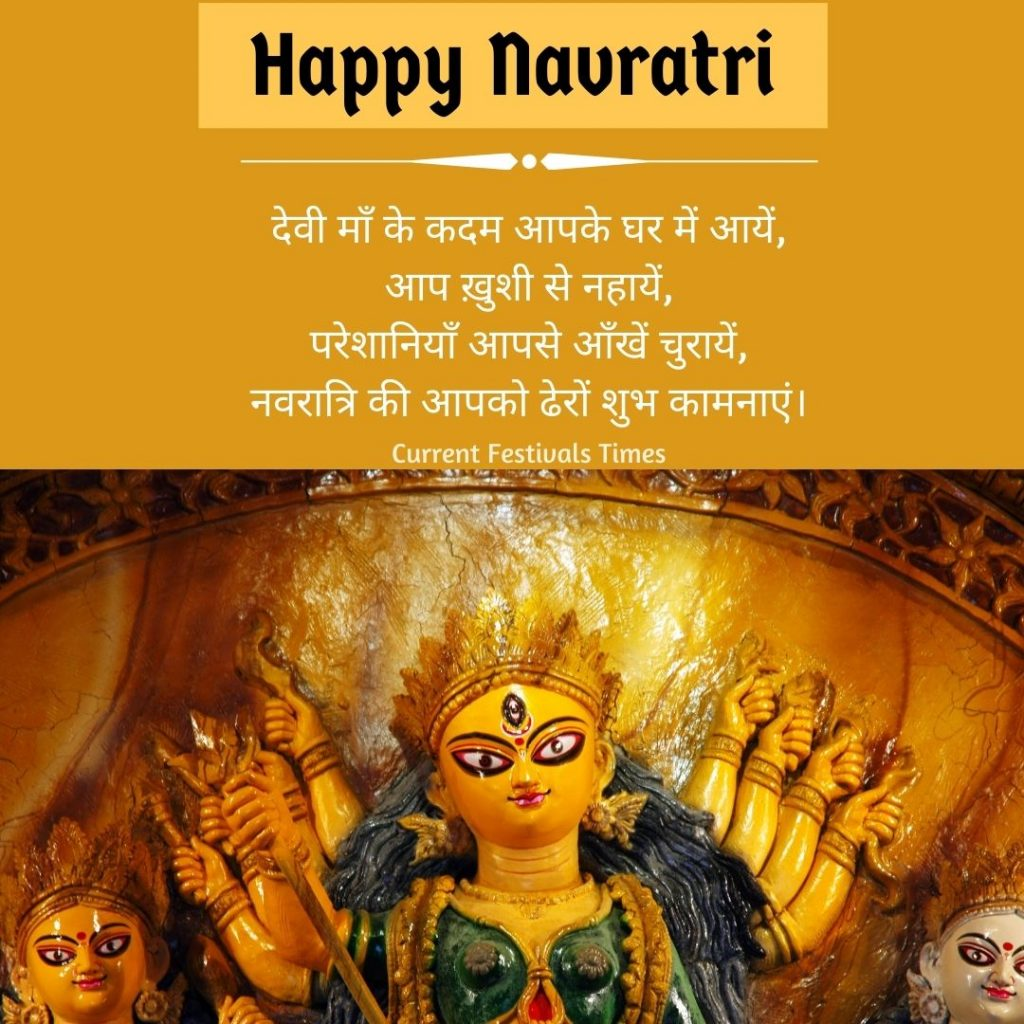 navratri wishes status in hindi