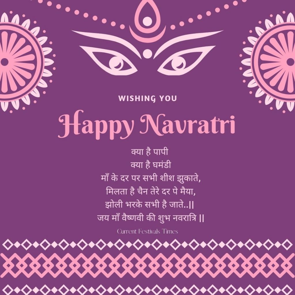 quotes for navratri wishes in hindi