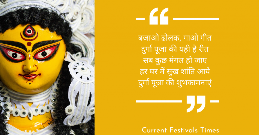 quotes on durga puja in hindi