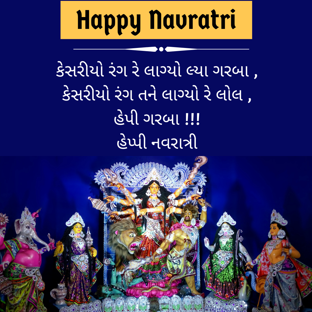 navratri wishes in gujarati